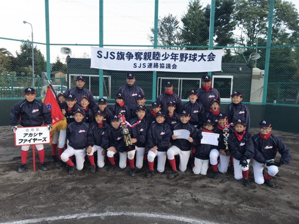 第13回 SJS旗争奪親睦少年軟式野球大会