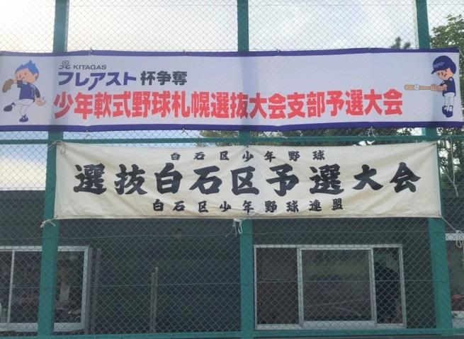 北白石、アカシヤ、ヤンタ、東ジャン代表掴む!<札幌選抜>
